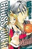 CROSS OVER(6) (週刊少年マガジンコミックス)