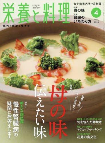 栄養と料理 2018年 04 月号 [雑誌]
