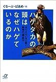ハゲタカの頭はなぜハゲているのか――ありえないほど賢い動物の「超」能力 (講談社+α文庫)