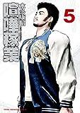 喧嘩稼業(5) (ヤングマガジンコミックス)