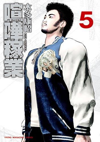 喧嘩稼業(5) (ヤングマガジンコミックス)の詳細を見る