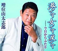 今日からふたり♪増位山太志郎のCDジャケット