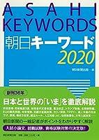 朝日キーワード 2020