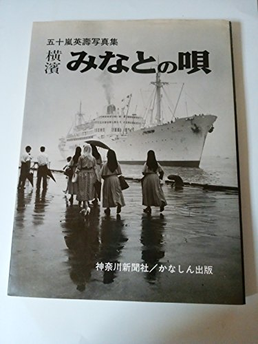 横浜みなとの唄―接収解除からQEIIまで 五十嵐英寿写真集