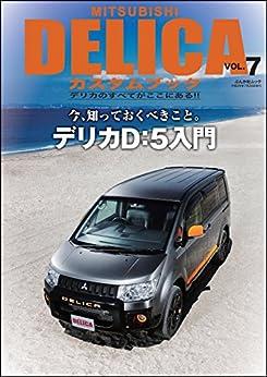 [レッツゴー4WD編集部]のMITSUBISHI DELICAカスタムブック Vol.7