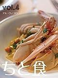 ちと食 vol.4 アル・ヴィコロ