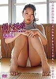 石原美優 個人授業~プライベート・レッスン[DVD]