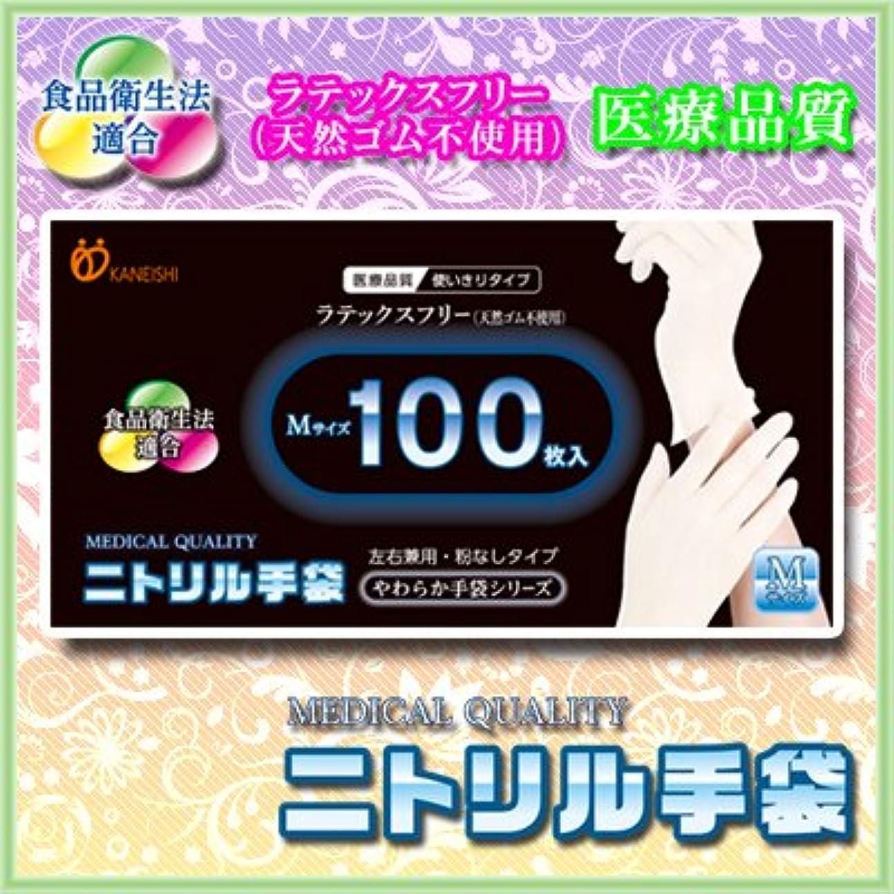 [9月26日まで特価]やわらかニトリル手袋 パウダーフリー 100枚入 Mサイズ ×5個セット(管理番号 4956525001113)