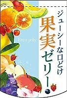 果実ゼリー 変形タペストリー(円カット) No.61091(受注生産)