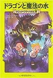 ドラゴンと魔法の水 (マジック・ツリーハウス (15))