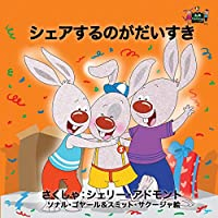 I Love to Share: Japanese Edition (Japanese Bedtime Collection)