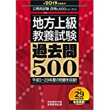 地方上級 教養試験 過去問500 2019年度 [大卒用] (公..