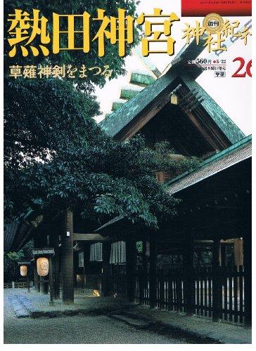 週刊 神社紀行 26 熱田神宮