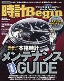 時計Begin2017冬号 vol.86