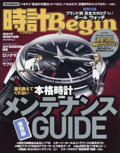 時計Begin2017冬号 vol.86の詳細を見る
