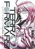 テラフォーマーズ 3 (ヤングジャンプコミックス)