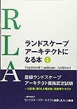 ランドスケープアーキテクトになる本 1 (RLA一次試験(兼RLA捕試験)受験用テキスト)