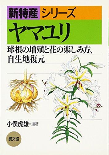 ヤマユリ―球根の増殖と花の楽しみ方、自生地復元 (新特産シリーズ)