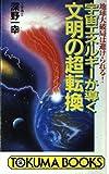 宇宙エネルギーが導く文明の超転換―地球大破局は避けられる! (トクマブックス)