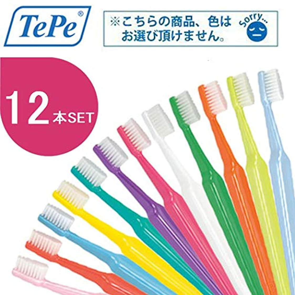 圧力行ミュートクロスフィールド TePe テペ セレクト 歯ブラシ 12本 (エクストラソフト)