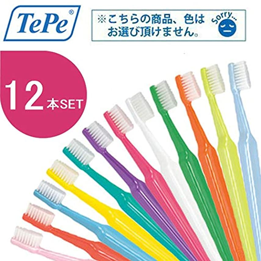 電気陽性非効率的な十分にクロスフィールド TePe テペ セレクト 歯ブラシ 12本 (ミディアム)
