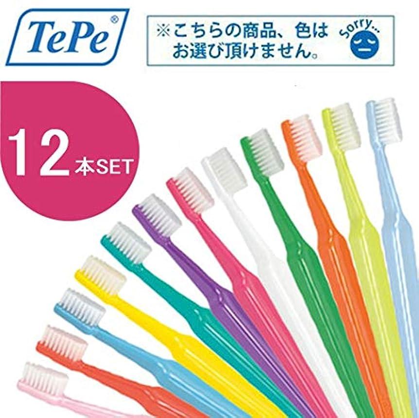 終点挨拶するジェムクロスフィールド TePe テペ セレクト 歯ブラシ 12本 (ミディアム)