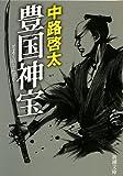 豊国神宝 (新潮文庫)