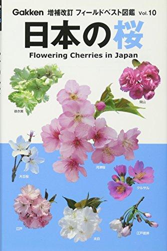 日本の桜 (フィールドベスト図鑑)