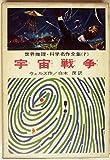 宇宙戦争 (昭和37年) (世界推理・科学名作全集〈7〉)