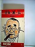 日本・英・仏―笑いにおける国民性の比較研究 (1978年) (ノン・ブック)