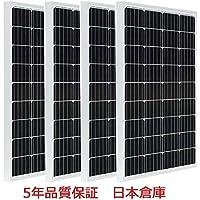 ECO-WORTHY 100w 単結晶 ソーラーパネル100W 太陽光発電 太陽電池モジュール【日本倉庫出荷 ソーラーパネル5年品質保証 メーカー販売】4枚セット