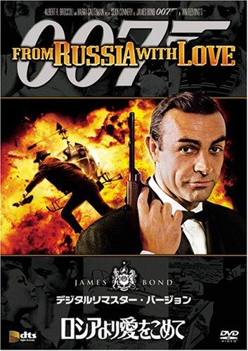 ロシアより愛をこめて (デジタルリマスター・バージョン) [DVD]