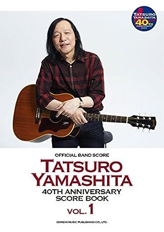 オフィシャル・バンドスコア 山下達郎 / 40th Anniversary Score Book Vol.1 (バンド・スコア)