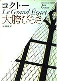大胯びらき (福武文庫)