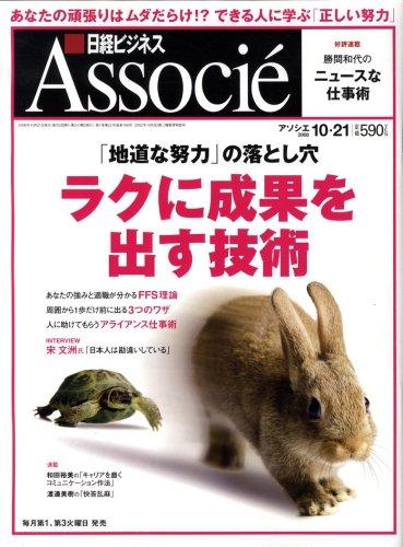 日経ビジネス Associe (アソシエ) 2008年 10/21号 [雑誌]の詳細を見る