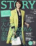 STORY(ストーリィ) 2016年 02 月号 [雑誌]