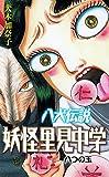 八犬伝説妖怪里見中学 / 犬木 加奈子 のシリーズ情報を見る