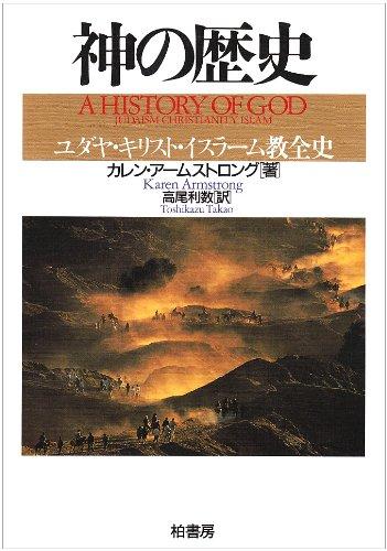 神の歴史―ユダヤ・キリスト・イスラーム教全史 (ポテンティア叢書)の詳細を見る