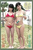 『聖女伝説』 夏江美優・戸咲七海 写真集 Vol.02 (美女グラビアコレクション)