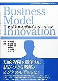 ビジネスモデルイノベーション (東京大学知的資産経営総括寄付講座シリーズ)