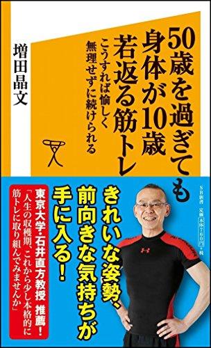 50歳を過ぎても身体が10歳若返る筋トレ (SB新書)の詳細を見る