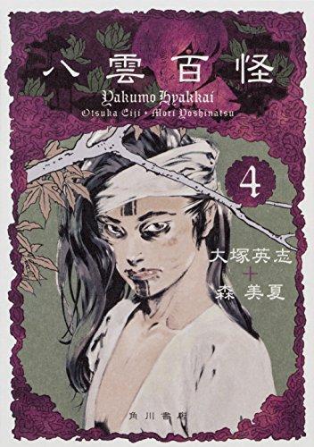 八雲百怪 (4) (単行本コミックス)の詳細を見る