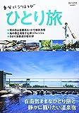 ひとり旅 2021年 06 月号 [雑誌]: 旅行読売 増刊