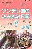 ツンデレ猫のふみふみ日記6