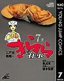 江戸前鮨職人 きららの仕事 7 (ヤングジャンプコミックスDIGITAL)