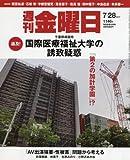 週刊金曜日 2017年 7/28 号 [雑誌]