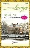 愛をはぐくんで ベティ・ニールズ選集 11 (ハーレクイン・イマージュ 【ワイド版】)