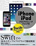 iPhone/iPadプログラミングバイブル Swift/iOS8/Xcode6対応 (smart phone programming bible)