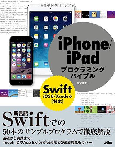 iPhone/iPadプログラミングバイブル Swift/iOS8/Xcode6対応 (smart phone programming bible)の詳細を見る