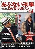 あぶない刑事全事件簿DVDマガジン vol.14